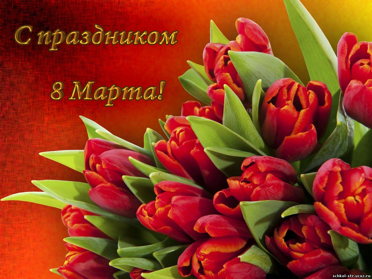 что фото открытки праздник 8 марта входящем звонке все